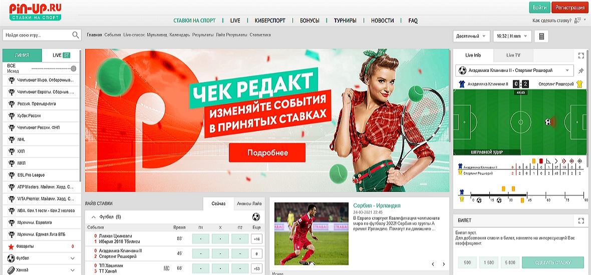 Официальный сайт бк ПинАп
