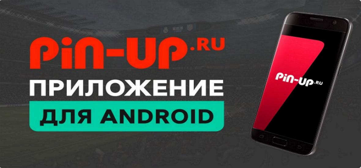 Мобильное приложение Пин Ап на Андроид